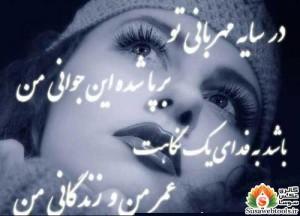 شعرهای عاشقانه مهر 94