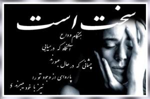 قصیده های عاشقانه مهر 94