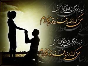 غزل های عاشقانه مهر 94