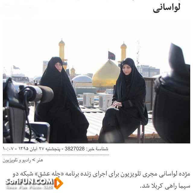 مژده لواسانی اربعین حسینی