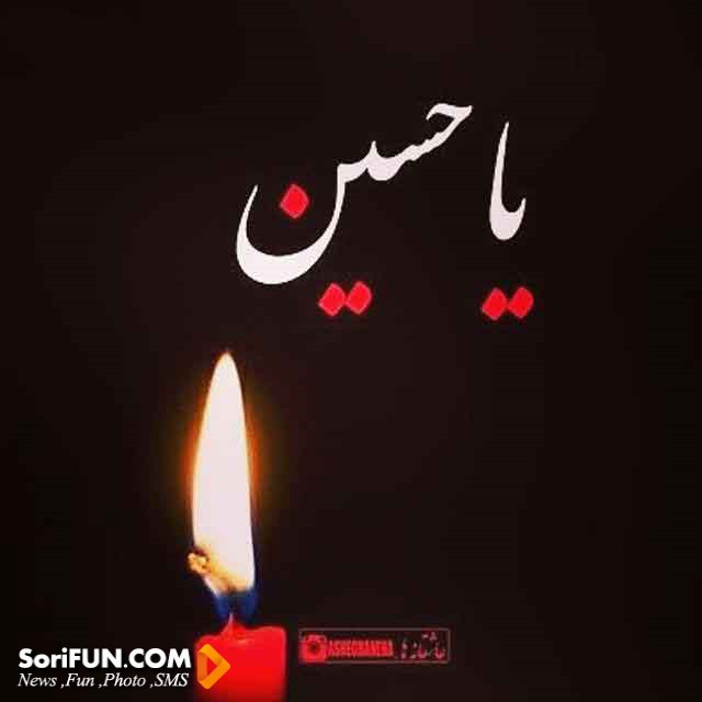 الهه حصاری اربعین حسینی