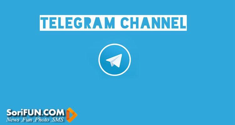 کانال رسمی شرکت ها و سازمان ها