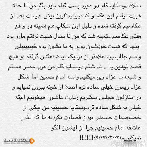 الهام عرب عزای محرم