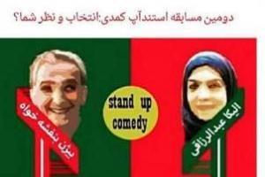 فینالیست های مسابقه کمدین های خندوانه