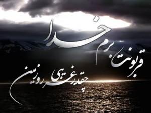 حدیث در مورد امام کاظم