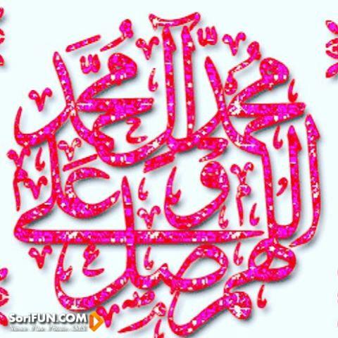 پیام تبریک میلاد حضرت محمد