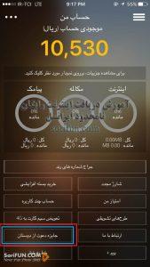 اینترنت رایگان ایرانسل