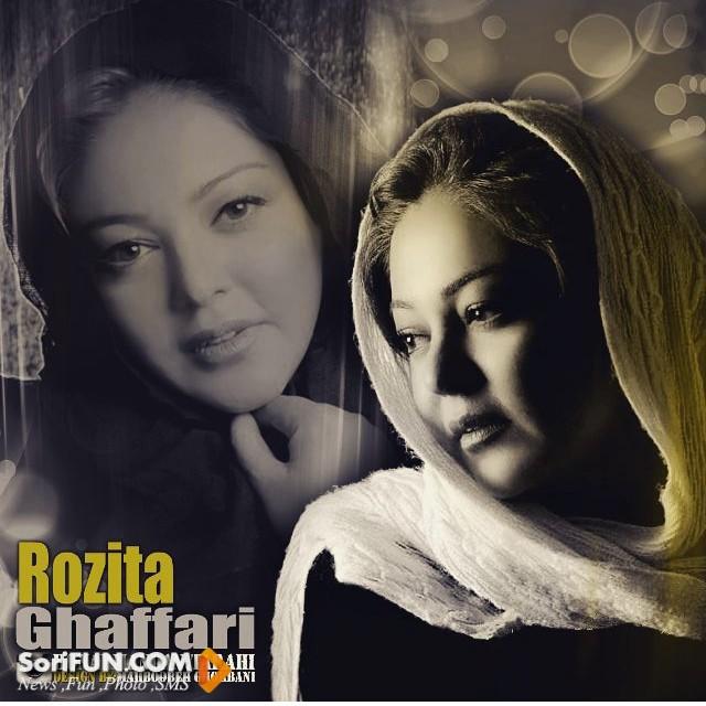 عکس رزیتا غفاری