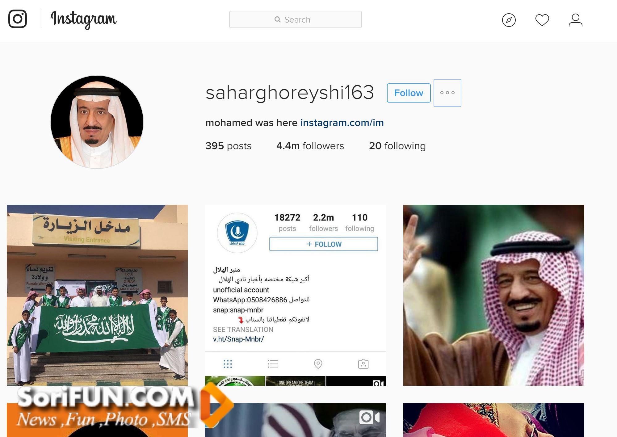 اینستاگرام سحر قریشی توسط هکر سعودی